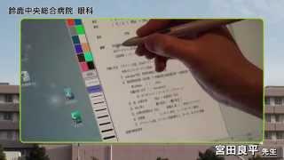 【ワコムビジネスソリューション】三重厚生連鈴鹿中央総合病院