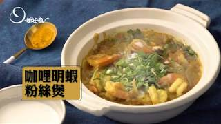 【姆士流】咖哩鮮蝦粉絲煲