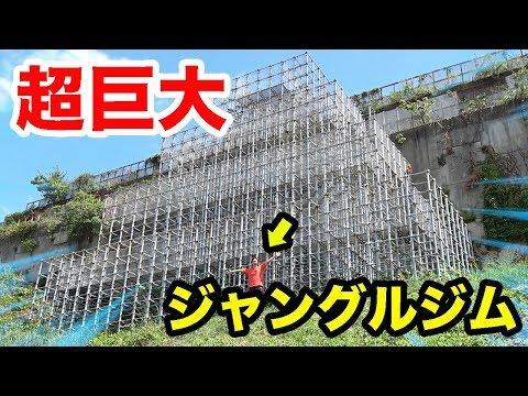 【日本一】超巨大なジャングルジムでガチ鬼ごっこしてみたww