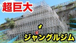 【日本一】超巨大なジャングルジムでガチ鬼ごっこしてみたww thumbnail