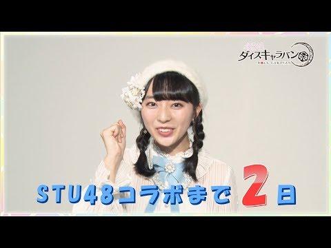 【ダイスキ!】STU48コラボ開催まであと2日! STU48今村美月 / AKB48[公式]