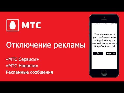 Как отключить «МТС Сервисы» и другую рекламу МТС на телефоне?