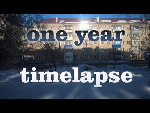 Мой вид из окна за 16 месяцев.таймлапс/My View From The Window For 16 Months.timelapse