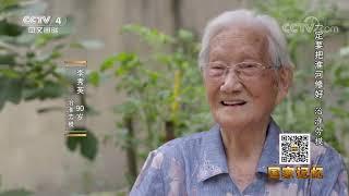 《国家记忆》 20200626 一定要把淮河修好 治淮劳模  CCTV中文国际