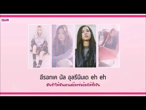 THAISUB︱BLACKPINK - STAY