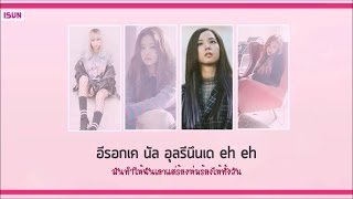 [Karaoke/Thaisub] BLACKPINK - STAY (แบ่งท่อนร้อง/color coded)