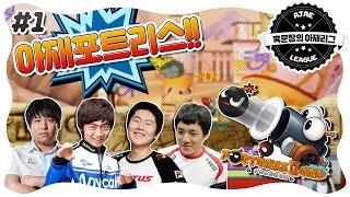 [이성은] #1 대박 추억의게임 포트리스!! 아재들 생각보다 고수인거 실화?! +정치질까지!!ㅋㅋ :: firebathero fortress 2 red