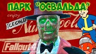 Fallout 4 Nuka World Детское Королевство Освальда