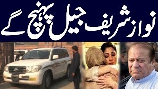 Nawaz Sharif and Maryam Jail Pohnch Gye