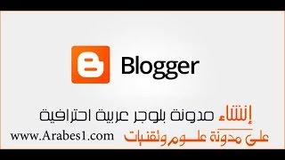 دورة احتراف البلوجر | الدرس 10: كيفية انشاء تصنيفات labels جديدة و ربطها مع مواضيع مدونتك