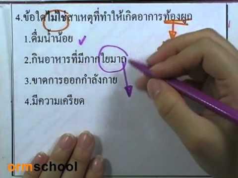 ข้อสอบเข้าม.1 : วิทยาศาสตร์ ตอน4