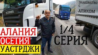 Северная Осетия-Алания | Начало двух дневного путешествия по северному Кавказу 1/4 серия