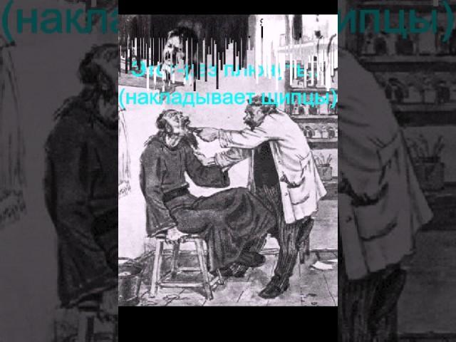 Изображение предпросмотра прочтения – УстиновИосиф представляет буктрейлер кпроизведению «Хирургия» А.П.Чехова