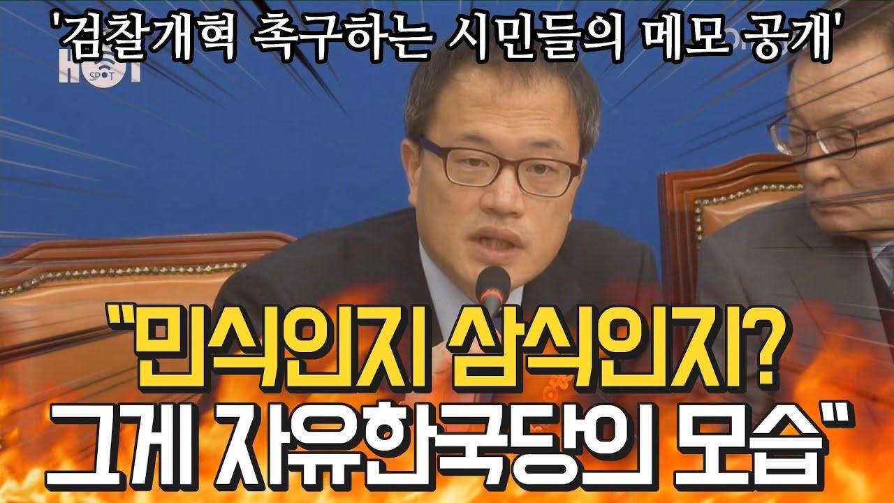 """박주민 """"민식인지 삼식인지? 그게 자유한국당의 모습"""" - YouTube"""