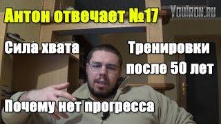 Антон Отвечает №17 Сила хвата. Остановка прогресса. Занятие после 50 лет.