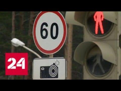 Штрафовать или предупреждать: как обуздать лихачей - Россия 24
