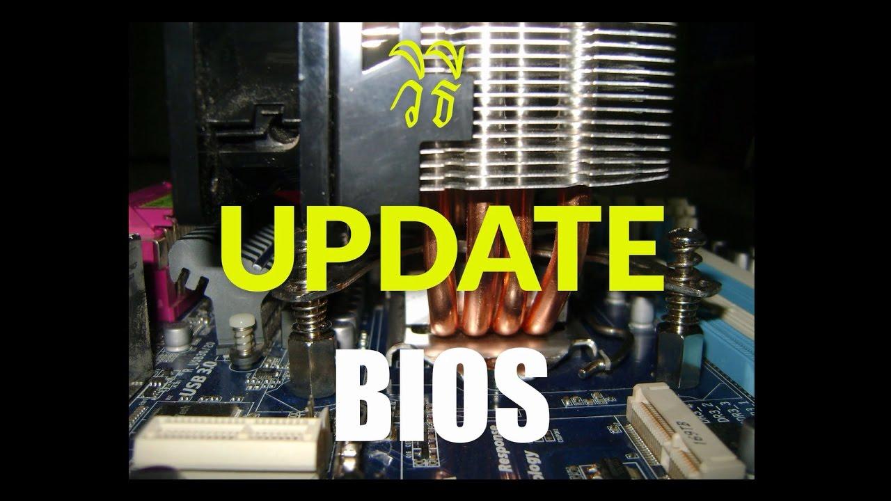 สอนวิธี update bios ให้กับเมนบอร์ด gigabyte โดยใช้ q-flash