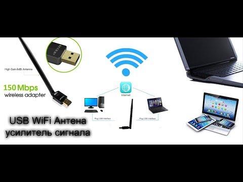 USB Wi Fi адаптер, усилитель сигнала. С Алиэкспресс.