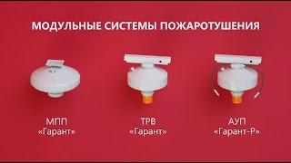 видео Проект автоматического порошкового пожаротушения и пожаротушения тонкораспыленной водой