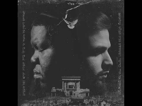 Yoni Z x Nissim Black - HOME [Official Lyric Video] HOME ניסים בלאק ,Z יוני