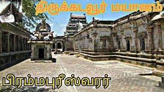 திருக்கடவூர் மயானம் || Bhramapureswarar Temple ||  NagiPattinam DT