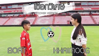 เชือกวิเศษ - BOAT KAMSING & KHAIMOOG CNY [Cover Version]