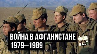 Война в Афганистане (1979—1989)
