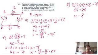 геометрия Найдите стороны параллелограмма, если одна из них в 5 раз больше другой, а периметр парал