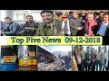 Top Five News Bulletin 09-12-2018