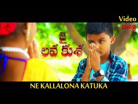 Nee Kallona Katuka- Jai Lava Kusa -Video...
