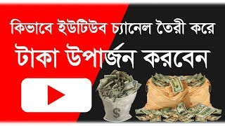 How to create a YouTube Channel in Bangla | How to Earn Money on YouTube | Make Money from youtube✔