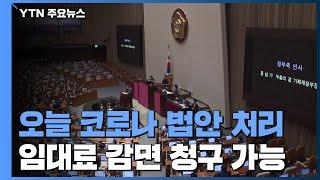 """국회, 오늘 '임대료 감액권' 법안 처리...""""임대료 밀려도 6개월 동안은 강제퇴거 불가"""" / YTN"""