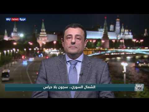 الشمال السوري.. سجون بلا حراس  - نشر قبل 10 ساعة