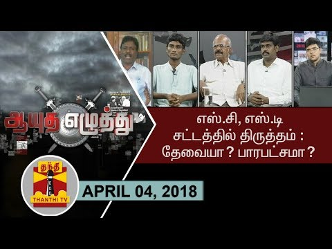 (04/04/2018) Ayutha Ezhuthu | Changes in SC/ST Act : Need..? or Discrimination..? | Thanthi TV