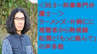 99.9―刑事専門弁護士―>ラーメンズ・片桐仁に視聴者から熱視線 松潤と...