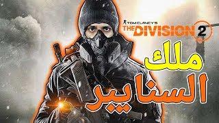 ذا دفجن2 | الأساطيير قادمووون The Division2