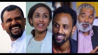 ቃልኪዳን ጥበቡ፣ አለምሰገድ ተስፋዬ፣ ሙሉዓለም ጌታቸው Ethiopian film 2018