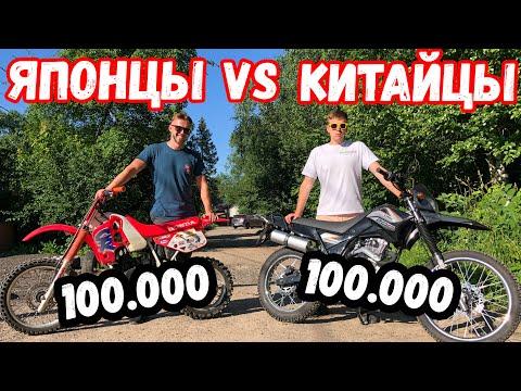 HONDA CR 80 ПРОТИВ КИТАЙЦА НА 200 КУБОВ Мот в мешке