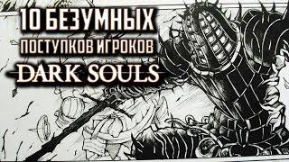 [ТОП] 10 безумных поступков игроков Dark Souls