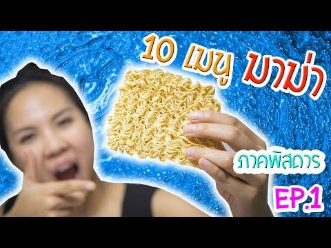 10 เมนูมาม่า ภาคพิสดาร อร๊อย อร่อย !! Ep.1
