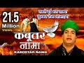 सबसे दर्द भरा वाक्या सुनकर रोना आजाएगा (Kabootar Nama) | Shahadat | Rais Miyan | Karbala Qawwali