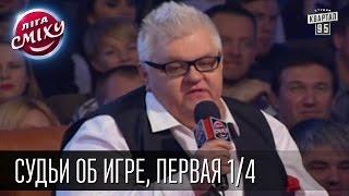 Лига Смеха - судьи об игре   первая 1\4 финала Днепропетровск   30.05.2015