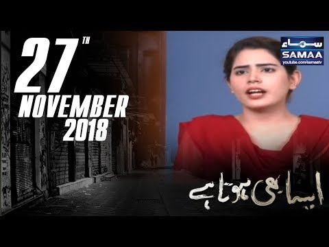 Jesi Karni Waisi Bharni | Aisa Bhi Hota Hai | SAMAA TV | November 27, 2018