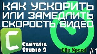 как сделать видео медленнее в camtasia studio