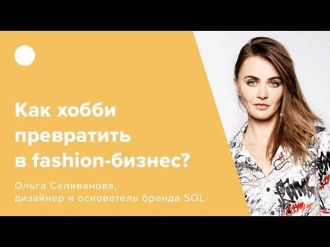 Как хобби превратить в Fashion-бизнес?