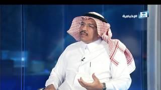 د.النحاس: السياسة التي أنتهجت في المرحلة الماضية أدت إلى عودة مسار الاقتصاد السعودي لقوته