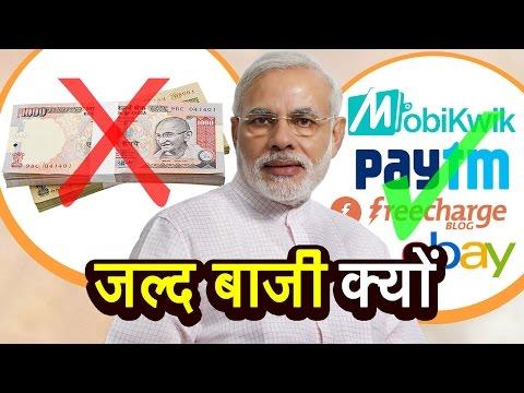 जल्द बाजी क्यों | Why did Narendra Modi Rush on Banning Rs.500 & Rs.1000 | Cashless | Ashok Wankhede