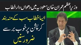 Imran Khan today speech at Saudi Arabia in FII Conference 23 October 2018