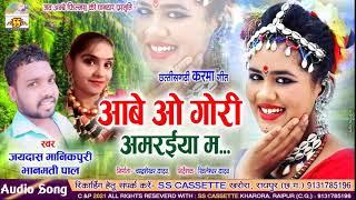 Aabe O Gori Amraiya Ma - Jaydas Manikpuri - Bhanmati Pal - CG Love Song