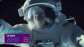 """Сандра Буллок и Джордж Клуни в триллере """"Гравитация"""""""